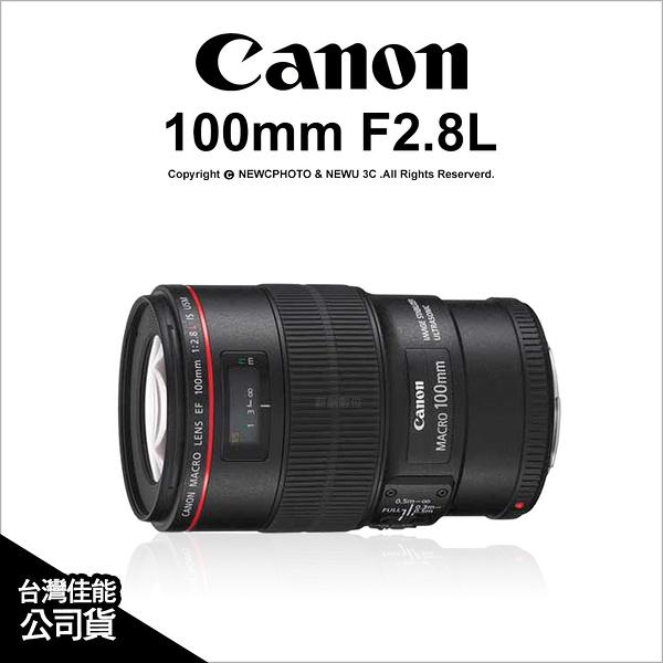 Canon EF 100mm F2.8 L IS USM Macro 公司貨 新百微 【24期免運】薪創數位