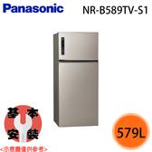 【Panasonic國際】579L 雙門變頻冰箱 NR-B589TV-S1 免運費