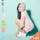 外套 鬆緊束口尼龍防曬連帽罩衫-BAi白媽媽【160481】