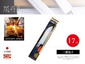 【日本製】關鍔藏作口金三德日式鋼刀-17cm《Midohouse》