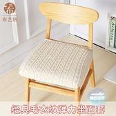 椅套 彈力椅套罩家用現代簡約餐椅皮椅通用酒店辦公室電腦椅分體坐面套 2色