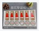 心動小羊^^雪花聖誕帽12貼手工皂貼紙布丁貼紙烘焙袋定制封口貼熱賣款