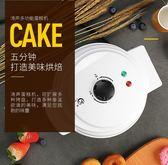 多功能電餅鐺家用鬆餅華夫餅機蛋糕機蛋捲雞蛋仔烙餅鍋全自動迷你220v igo 唯伊時尚