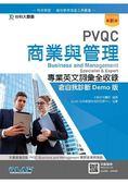 PVQC商業與管理專業英文詞彙全收錄含自我診斷Demo版 最新版