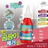 【Incare】韓國強效除霉凝膠150g (2入組)