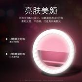 美顏燈RTAKO手機直播補光燈網紅女主播美顏瘦臉嫩膚高清打光小型便攜迷你道具 維科特3C