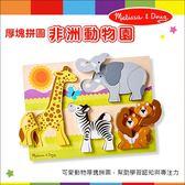 ✿蟲寶寶✿【美國Melissa&Doug】安全塗料 可愛圖案 原木耐玩 厚塊拼圖 - 非洲動物園