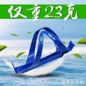 水壺架自行車水壺座塑料水杯架公路山地車死飛水杯座單車裝備配件 QG3252『樂愛居家館』