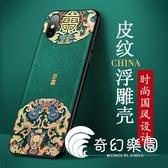 手機殼-蘋果8plus手機殼iphone7皮紋套iPhonex國潮iphonexr-奇幻樂園