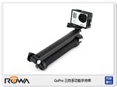 【分期零利率,免運費】ROWA GoPro 多功能手持支架 副廠 三向 手持桿 折疊臂 三腳架 三折支架