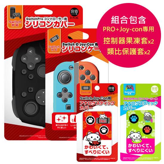 [哈GAME族]免運費●果凍套組合●良值 IINE Switch NS 傳統控制器 + Joy-Con控制器果凍套 + 類比保護套