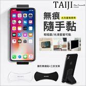 無痕隨手黏‧可重覆貼反重力無痕隨手黏手機支架一組兩片裝‧二色【NXSST108】-TAIJI