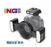 【24期0利率】Meike 美科 MK-MT24 N  微距攝影閃光燈 For NIKON