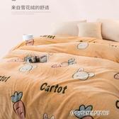 珊瑚法蘭絨毛毯小被子單人宿舍學生冬季加厚帶絨床單保暖雙人毯子(免運快出)