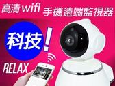 Free Shop 高清720p 無線手機遠端監控式WIFI  監視器攝影機錄音機錄影機收音機對講機~QPPWS8072 ~