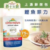 【毛麻吉寵物舖】AlmoNature 義士大廚上湯鮮燉包-鰹魚菲力55g 貓鮮食/副食罐/餐包