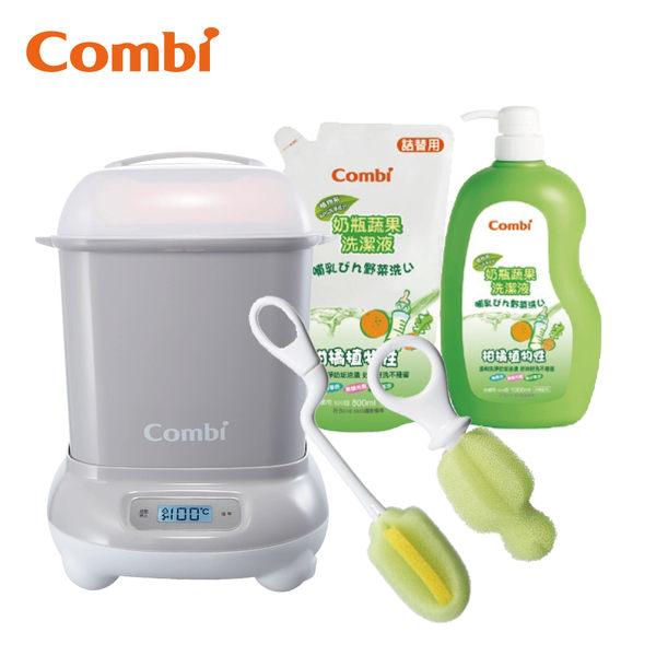 康貝 Combi Pro高效烘乾消毒鍋(灰)+新奶瓶蔬果清潔液+海綿奶嘴清潔刷+海綿旋轉奶瓶刷