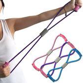 8字拉力器 女士家用乳膠擴胸彈力繩八字拉力繩健身器材手臂鍛煉 雙12快速出貨九折下殺