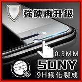 SONY 玻璃保護貼【實摔影片+現貨】A01 X/XA/XP/XZ/XC/SP/Z3/Z3+/C5/M5/Z5P/XA2 Plus/Xperia 10