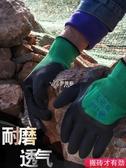 勞保手套 手套勞保耐磨工作男工地干活帶膠浸膠加厚薄款透氣王夏季防滑膠皮 伊芙莎