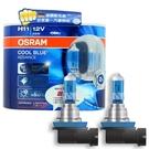 OSRAM 酷藍光 COOL BLUE燈泡公司貨(H11)