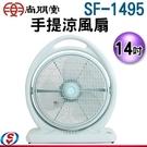 【信源】14吋【尚朋堂】手提涼風扇 SF-1495 / SF1495