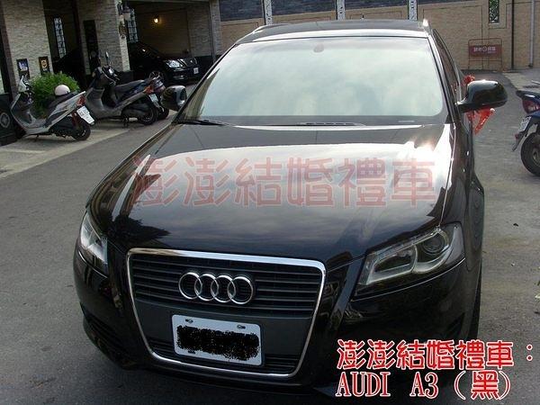 台南結婚禮車【奧迪A3】新娘禮車劵