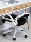 電腦椅家用電腦椅辦公椅靠背升降座椅學生職員宿舍會議書桌轉椅子LX 618購物