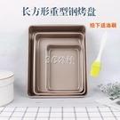 方形烤盤家用烤箱用雪花酥模具不粘烤蛋糕面包餅干雞翅牛軋糖烤盤