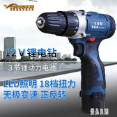 12v家用鋰電螺絲刀起子 充電電動鉆電起子手電鉆 zh4510【優品良鋪】