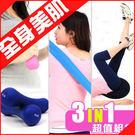 3IN1瑜珈韻律組│拉力帶(3款)+2磅啞鈴+美臀坐墊.彈力繩.旋轉椅墊運動健身器材哪裡買專賣店