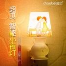 遙控感應LED小夜燈插電式臥室節能床頭嬰兒餵奶睡眠夜光臺燈YYJ 【快速出貨】
