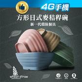 【環保小麥系列】日式方型飯碗 竹節紋理 防摔防滑 麥秸稈碗 可微波 碗 兒童餐具【4G手機】