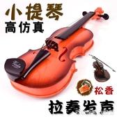 兒童小提琴可彈奏仿真玩具樂器初學者啟蒙音樂吉他表演出道具禮物 雙十二全館免運