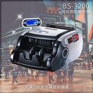 點驗鈔機♥原廠授權BIG BOSS大當家 BS-3200+高品質點驗鈔機~超優惠加贈點菸器1分3轉接器~ 另有數幣機