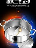 鴛鴦鍋 迅尚 德國家用加厚304不銹鋼鴛鴦火鍋鍋具電磁爐專用串串鍋火鍋盆 晶彩 99免運