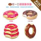 咬一口甜甜圈泳圈 (#120內徑34cm)