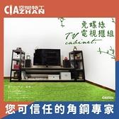 電視櫃 ㄩ型電視架 高低架 置物層架 雜誌架 螢幕架 高低櫃 免運【空間特工】TVBS6S