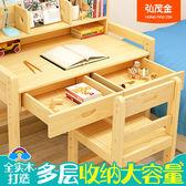 書桌台 學習桌兒童書桌家用小學生可升降課桌簡約經濟實木寫字台桌椅套裝【美物居家館】