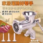 絞肉機手動家用灌香腸手搖絞肉鋁合金大號灌腸機不銹鋼頭220vNMS陽光好物