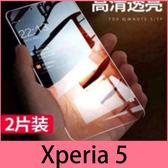 【萌萌噠】SONY Xperia 5 (6.1吋)  兩片裝+四角殼 9H非滿版 高清透明鋼化膜+四角加厚防摔軟殼