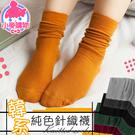 日系 純色針織襪 捲捲堆堆襪 襪子 長襪 短襪 中筒襪 【E003】