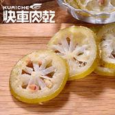 快車肉乾 蜜漬檸檬原片