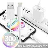 【韓氏】加長型3米長 iPhone/IPAD系列 Lightning 3A急速充電傳輸線(白)1入