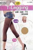 【蒂巴蕾】T-Leegging 低腰 透膚 七分 彈性 絲襪 褲襪#TP6787