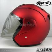 【GP5 A613 素色 3/4罩 安全帽 消光紅 】內襯全可拆洗、免運費