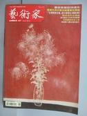 【書寶二手書T8/雜誌期刊_QFJ】藝術家_457期_孟克誕生150年特別報導等
