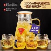 冷水壺 泡茶壺 冷水壺玻璃耐熱高溫防爆家用大容量水瓶涼白開水杯茶壺套裝涼水壺