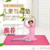 兒童瑜伽墊初學者加厚防滑健身墊三件套無味舞蹈跳舞練功墊子女孩QM   橙子精品
