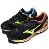 Mizuno 慢跑鞋 Wave Rider 21 黑 螢光黃 橘 彩虹 低筒 運動鞋 男鞋 大阪馬拉松 【PUMP306】 J1GC180844